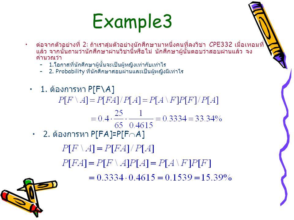 Example3 1. ต้องการหา P[F\A] 2. ต้องการหา P[FA]=P[FA]